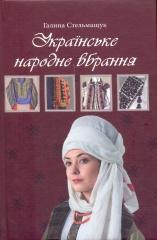 Стельмащук Галина. Купити книги у Інтернет магазині 66c6f541012fb