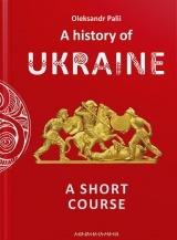 A History of Ukraine. A short course