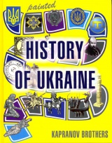 Painted History of Ukraine