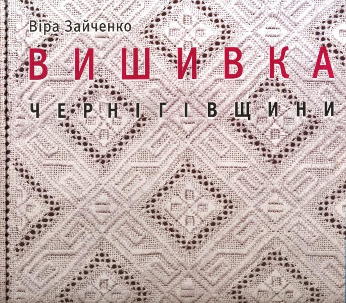 Вишивка Чернігівщини 61f5b11666fe9